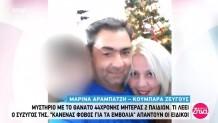 44χρονη AstraZeneca