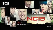 NCIS: Έρχεται Στο Star Με Τον 15ο Κύκλο