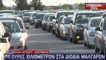 Ουρές χιλιομέτρων στις Εθνικές οδούς – Επιστρέφουν οι εκδρομείς