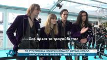 Eurovision - Måneskin