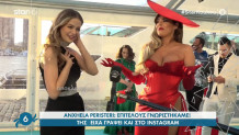 Eurovision - Stefania - Anxhela Peristeri