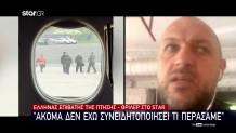 Λευκορωσία - Έλληνας επιβάτης στο Star
