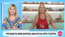 Μοσχαρίσια Ριγανάτα Μάγουλα