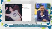 Maneskin - Eurovision