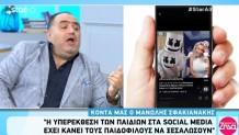Μανώλης Σφακιανάκης - Αλήθειες με τη Ζήνα