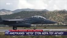 Αμερικανικά F-15