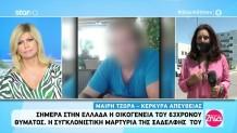 63χρονος Ελληνογάλλος - Κέρκυρα