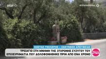Ζάκυνθος - Τρισάγιο
