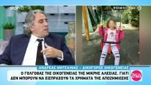 Δικηγόρος οικογένειας, Ανδρέα Μήτσαινας - Αλεξία