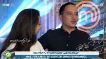 MasterChef Τελικός - Σύντροφος Μαργαρίτας