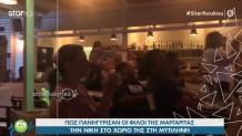 MasterChef Τελικός: Οι Πανηγυρισμοί Στο Χωριό Της Μαργαρίτας