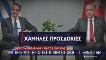 Μητσοτάκης - Ερντογάν
