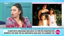 Μαργαρίτα Νικολαΐδη