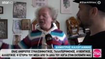 Δημήτρης Καλογιάννης