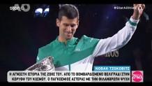 Νόβακ Τζόκοβιτς