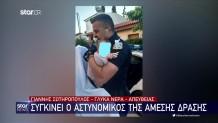 αστυνομικός Γλυκά Νερά