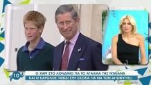 Πρίγκιπας Κάρολος: Αποφεύγει Τον Πρίγκιπα Harry;
