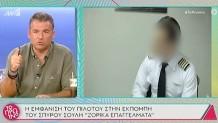 Γλυκά Νερά: Ο πιλότος είχε εμφανιστεί Σε εκπομπή του Σούλη