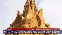 κάστρο από άμμο