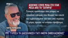 Γιώργος Ρουμελιώτης