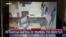 ληστεία σε τράπεζα στο Περιστέρι