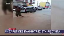 πλημμύρες Τουρκία