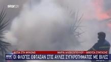 Φωτιά στη Μύκονο: Πλησίασαν Τις Βίλες Οι Φλόγες