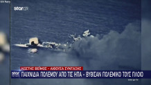 βύθιση πλοίου ΗΠΑ