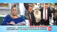 Ρούλα Κουσκουρή - Ιωάννα Παλιοσπύρου