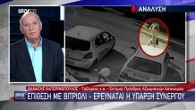 Θ. Κατερινόπουλος μίλησε στο Star
