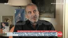 Γιάννης Λιγνάδης