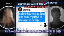 μηνύματα 36χρονης - επίθεση βιτριόλι