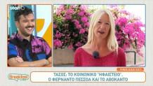 Τάσος Μπιμπισίδης