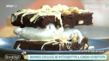 Brownies σοκολάτας με φυστικοβούτυρο και λιωμένη κουβερτούρα