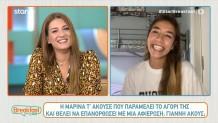 Ελίνα Παπίλα - Μαρίνα