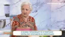 Ελένη Γερασιμίδου
