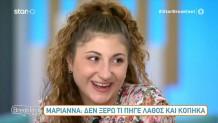 GNTM - Μαριάννα