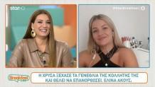 Ελίνα Παπίλα - Χρύσα