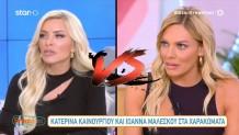 Κατερίνα Καινούργιου - Ιωάννα Μαλέσκου