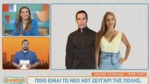 Άνθιμος Ανανιάδης - Ιρένε Τροστ