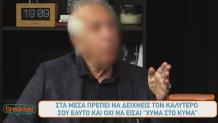 Κωνσταντίνος Τζούμας
