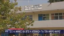 σχολείο Μάριου
