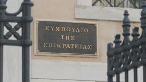 Είσοδος Συμβουλίου Επικρατείας