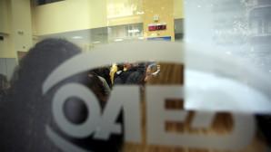 ΟΑΕΔ άνεργοι
