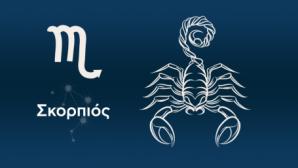 Σκορπιός: προβλέψεις Τετάρτη 15/08/2018