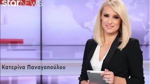 Κατερίνα Παναγοπούλου