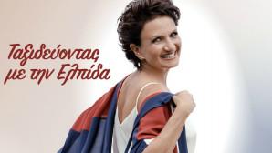 "H αφίσα για τη συναυλία της Άλκηστης Πρωτοψάλτη για την ""ΕΛΠΙΔΑ"""