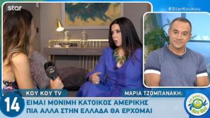 Κατερίνα Γερονικολού σχέση Γιάννης Τσιμιτσέλης
