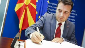 Ζάεφ δημοψήφισμα Μακεδονία