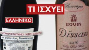 Μακεδονικά κρασιά